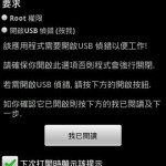 [Android 2.2]解封App2SD功能《Move2SD Enabler》