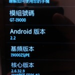 港台 Galaxy S Android 2.2 Froyo 升級開始!?