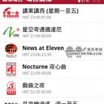 香港電台官方 App《RTHK On The Go》