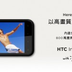HTC Incredible S 推出 Android 2.3 更新