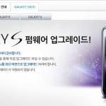Galaxy S 開始 Value Pack 更新,具有 Android 4.0 面部解鎖功能