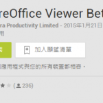 LibreOffice Viewer正式上架Play Store商店