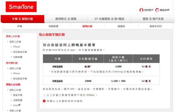 600x386xsmartone-goodcare-plans-hkd88-600x386.png.pagespeed.ic.Gyx8J8krd1