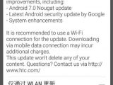 HTC One A9終於獲Android 7.0更新推送